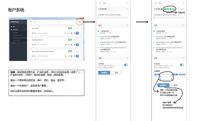 game_manager_页面_12