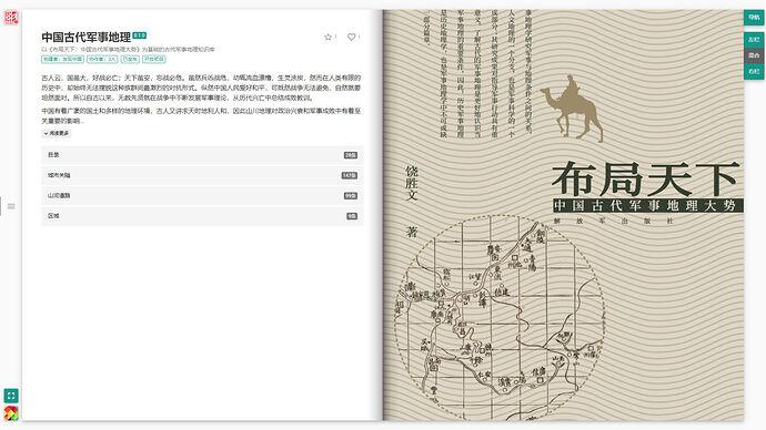 地图书浏览器