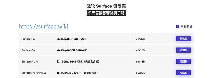 surface-wiki