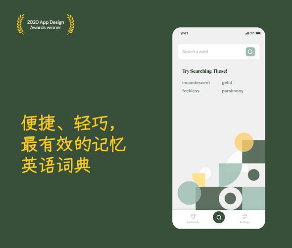 Lockcard 中文1