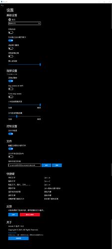 1.6.3汉化界面