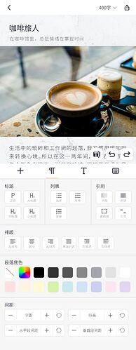 编辑页-段落样式栏备份