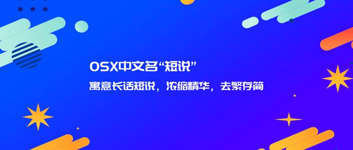 短说@凡科快图