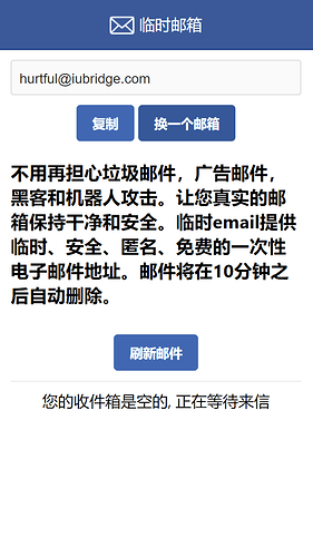 www.linshi-email.com_(iPhone 5_SE)