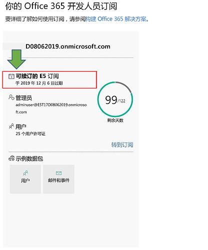 突出显示 E5 的订阅磁贴的屏幕截图