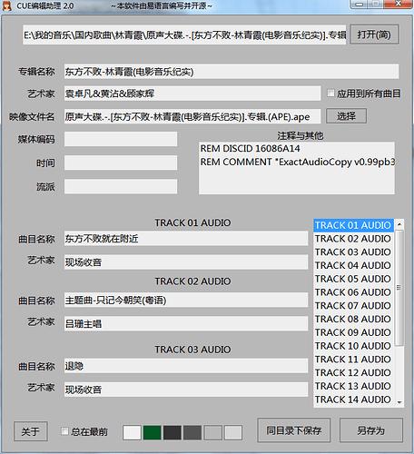 QQ截图20200428154302
