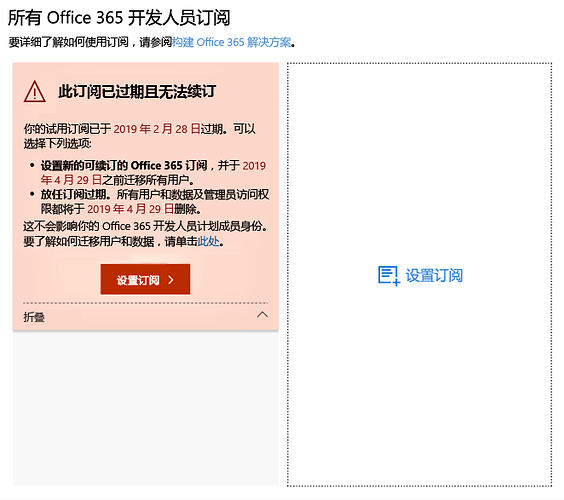 Screenshot of a text box with the title This subscription has expired and cannot be renewed