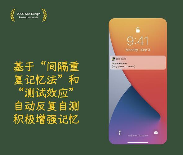 Lockcard中文3