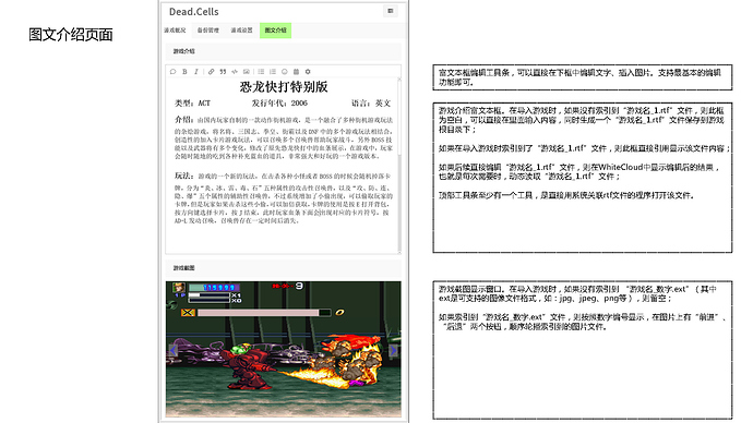 game_manager_页面_09