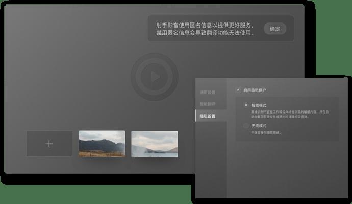 射手影音 SPlayer - 智能翻译播放器免费下载  SPlayer