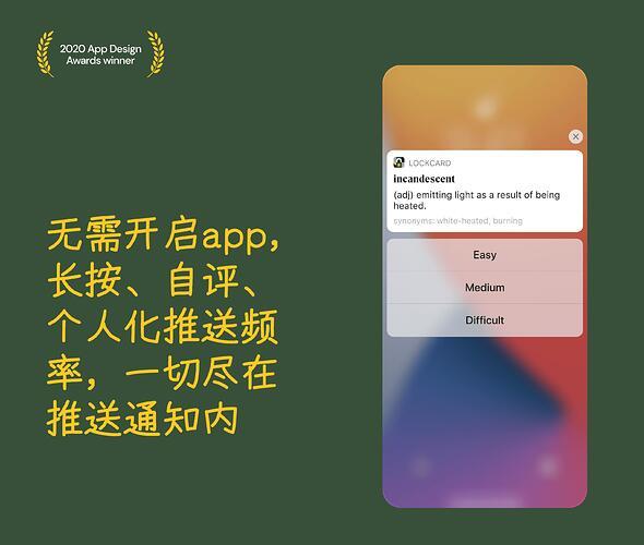 Lockcard中文4
