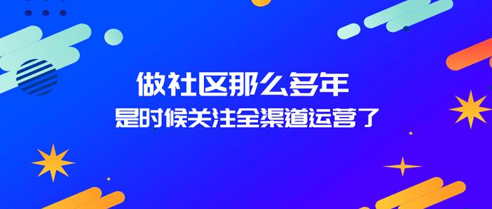 社区论坛系统@凡科快图