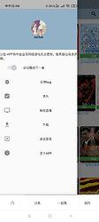 Screenshot_2020-07-14-12-04-16-603_cn.p00q.dbys