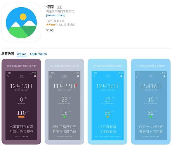 %E8%AF%97%E9%9B%A8-AppStore