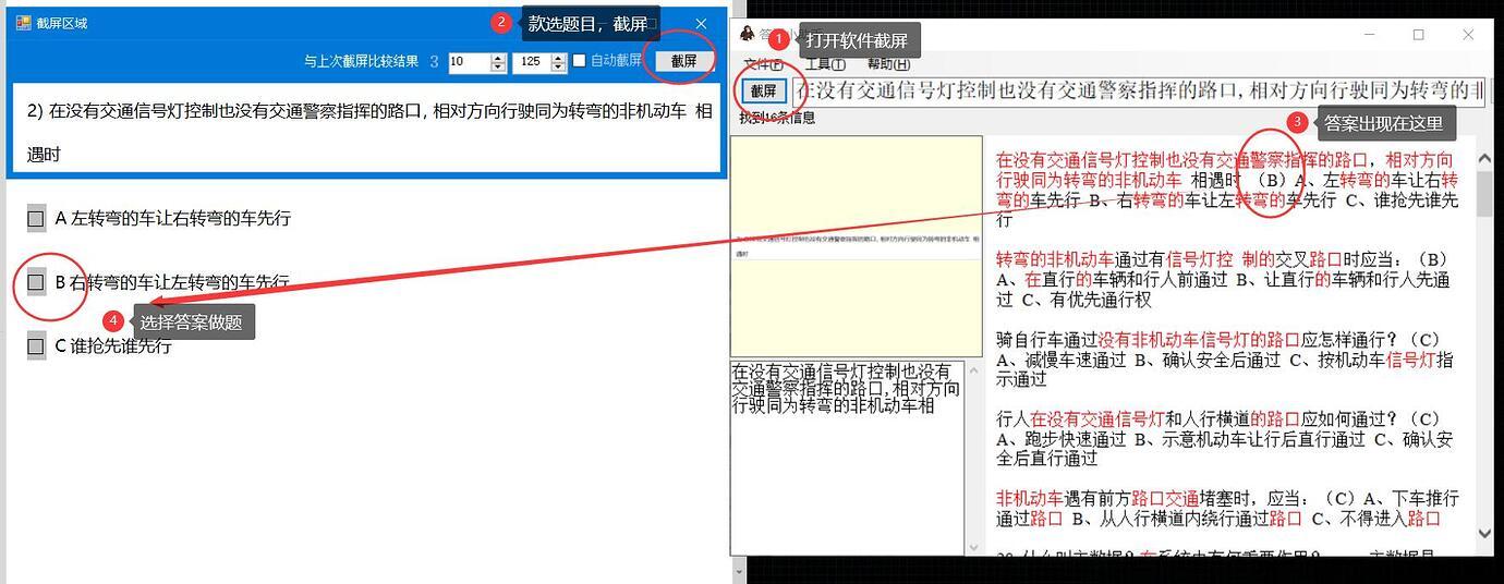 答题小助手软件 - 用 OCR 高效完成在线答题[Windows] 1