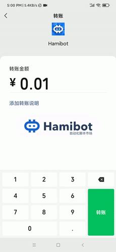 Hamibot 微信好友关系检测