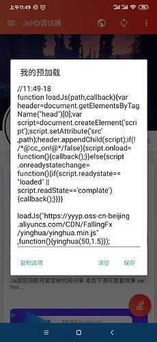 Screenshot_2021-05-22-11-49-30-930_com.Yyge.JsHD