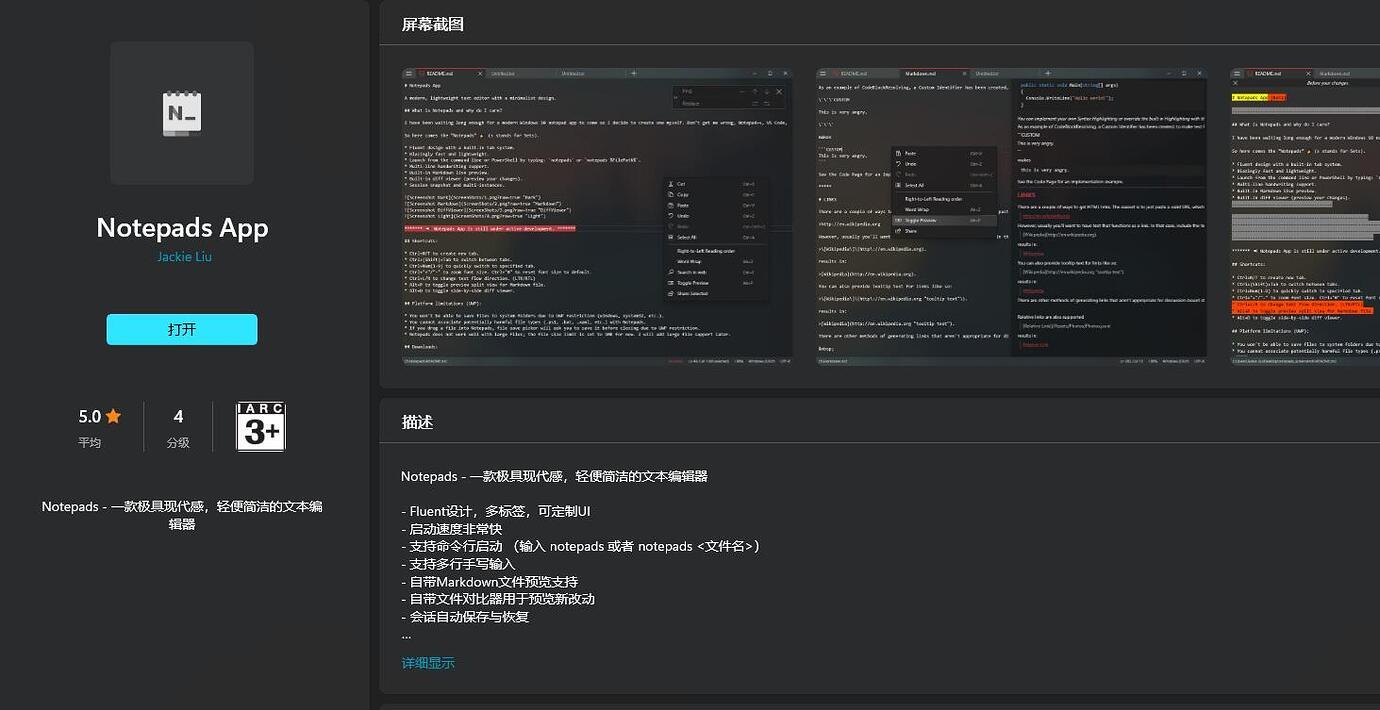 Notepads - 现代、轻量、极简主义设计的开源文本编辑器[Windows]