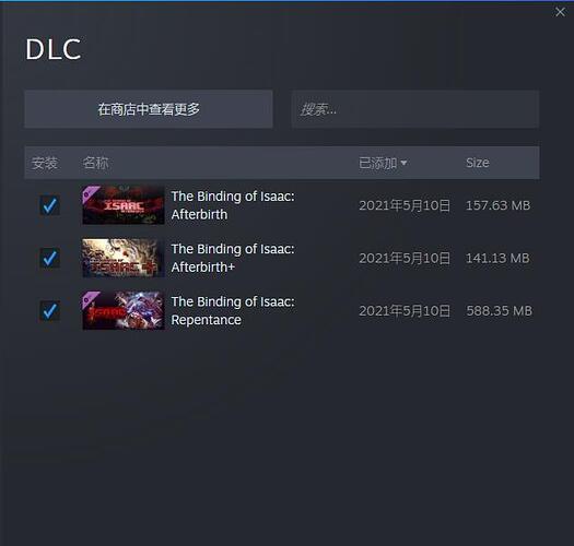 DLC安装截图