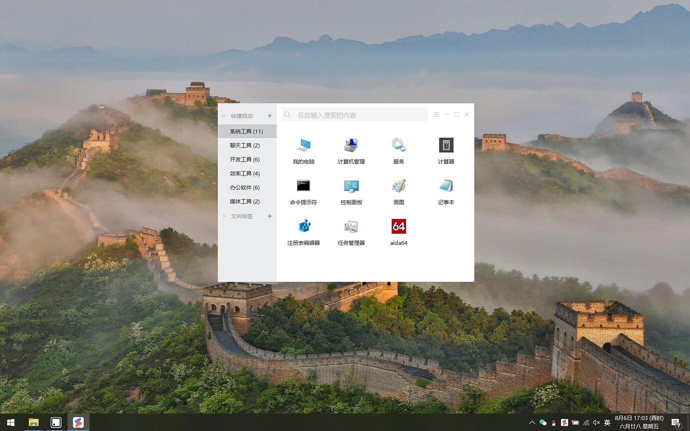 优效文件助手 - 助你轻松掌控电脑文件[Windows] 4