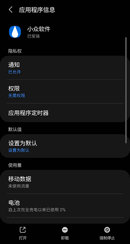 Screenshot_20210627-141605_Settings