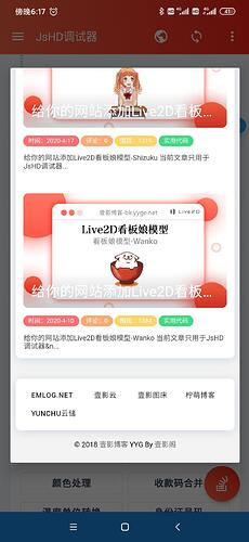 Screenshot_2021-06-17-18-17-00-892_com.Yyge.JsHD