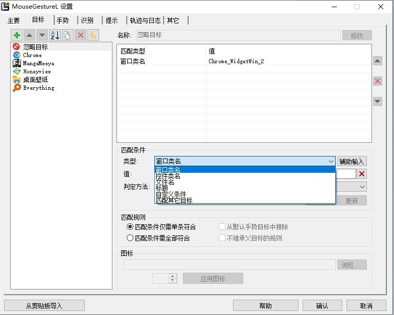 MouseGestureL.ahk - 高自定义,堪称鼠标手势界的 TC[Windows]