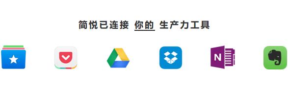 简悦 1.0.3
