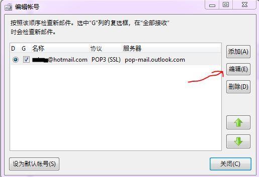 配置郵件第2步