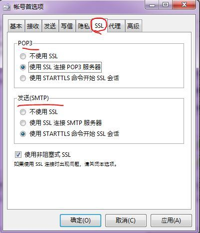 配置郵件第5步