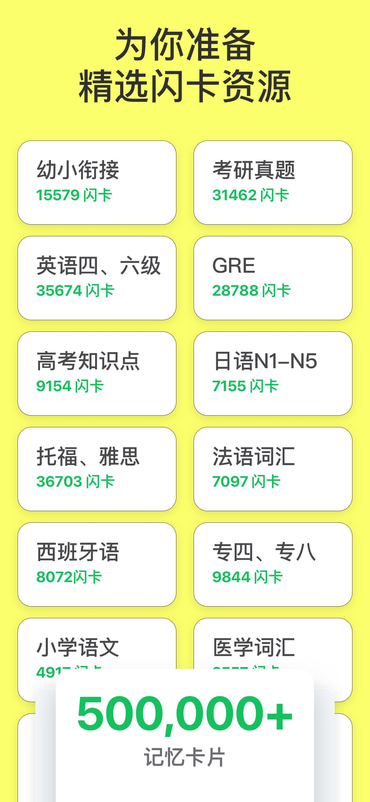闪卡 - 卡片式记忆应用,自带 69 组海量学习卡片资源[iPhone/iPad/Mac] 1