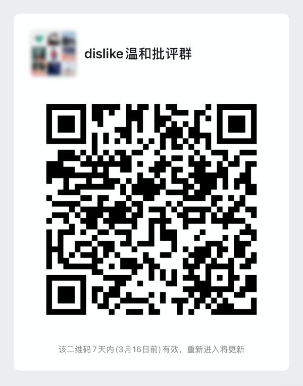 feedback-wechat-group