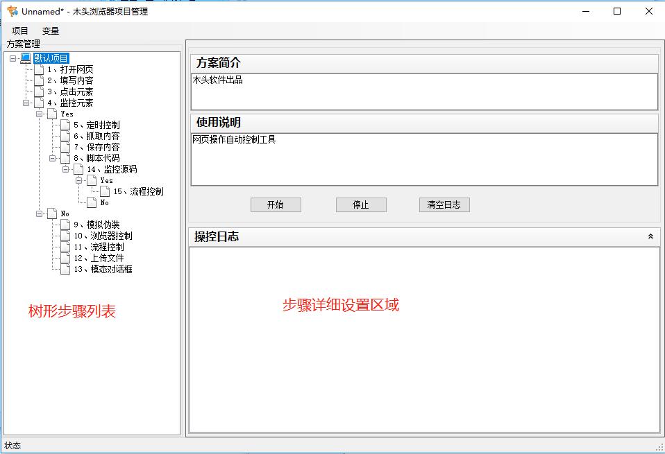 木头多功能浏览器(专业版)项目管理器
