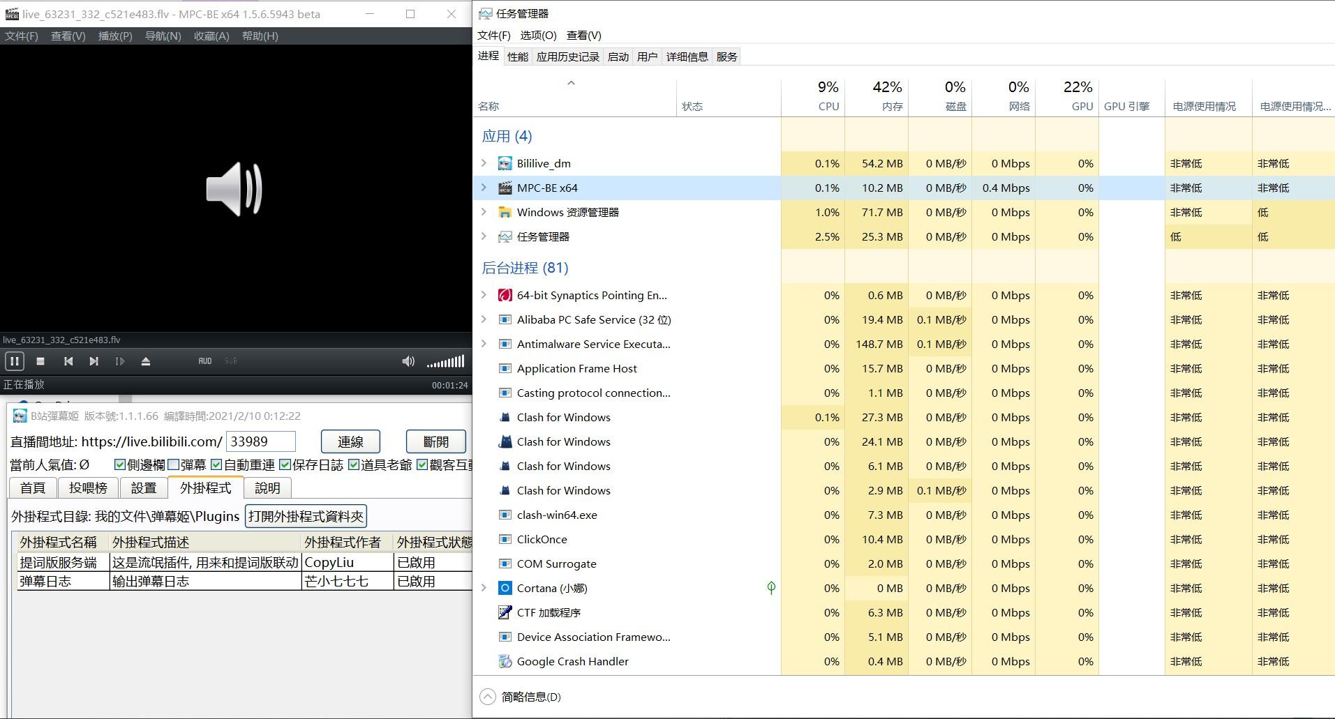屏幕截图 2021-02-22 001833 只播放音频极省流量、CPU和GPU