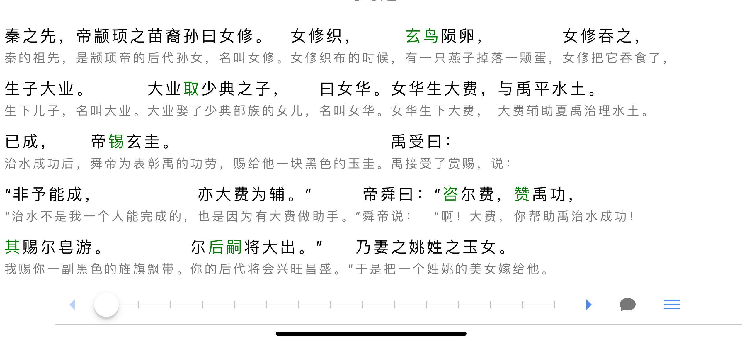 读典籍 - 语文老师背书推荐,读懂《史记》《资治通鉴》《三国志》等 47 部典籍