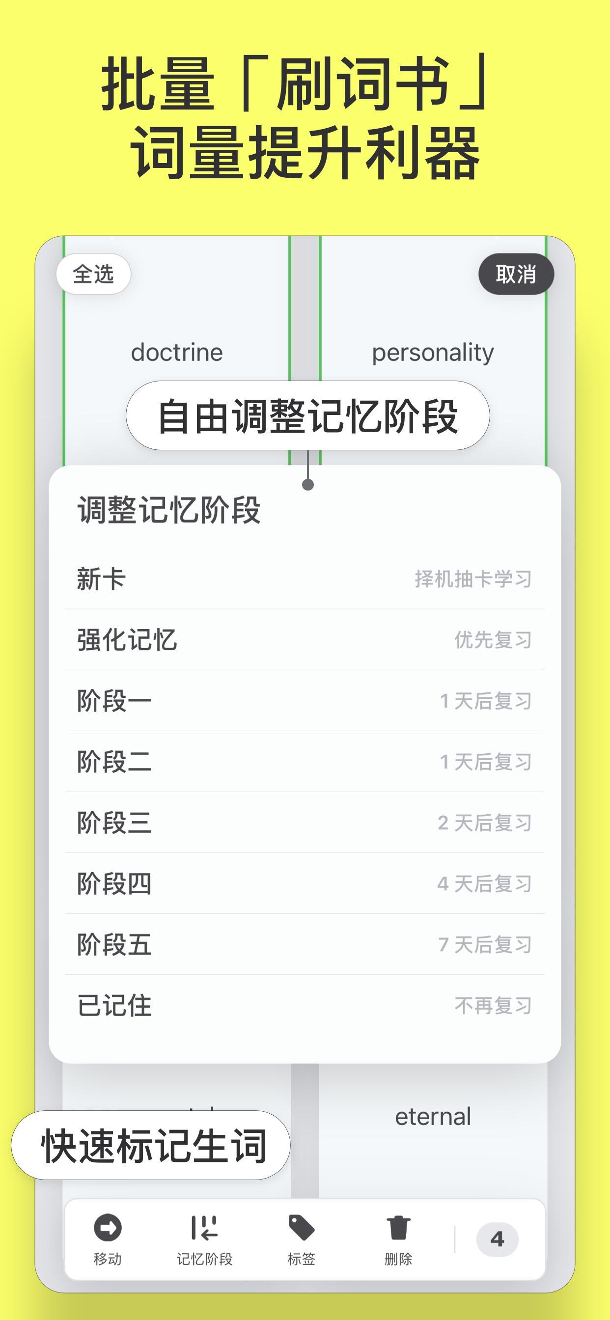 闪卡 - 卡片式记忆应用,自带 69 组海量学习卡片资源[iPhone/iPad/Mac] 3