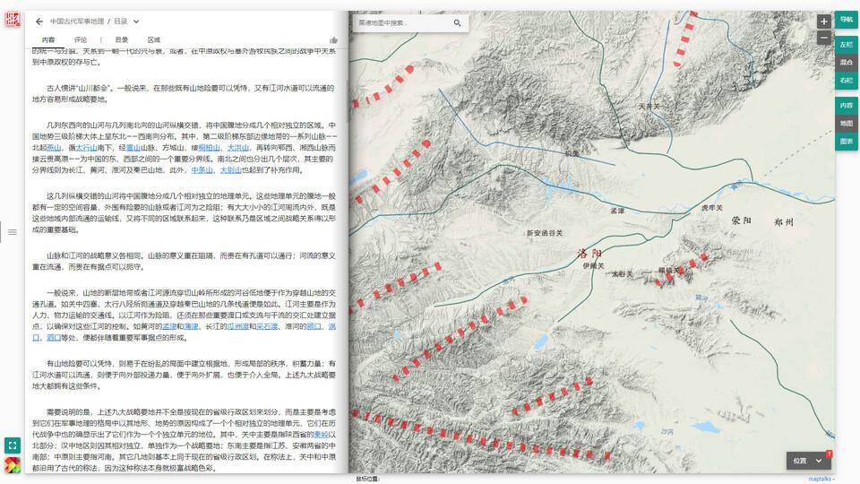 中国古代军事地理