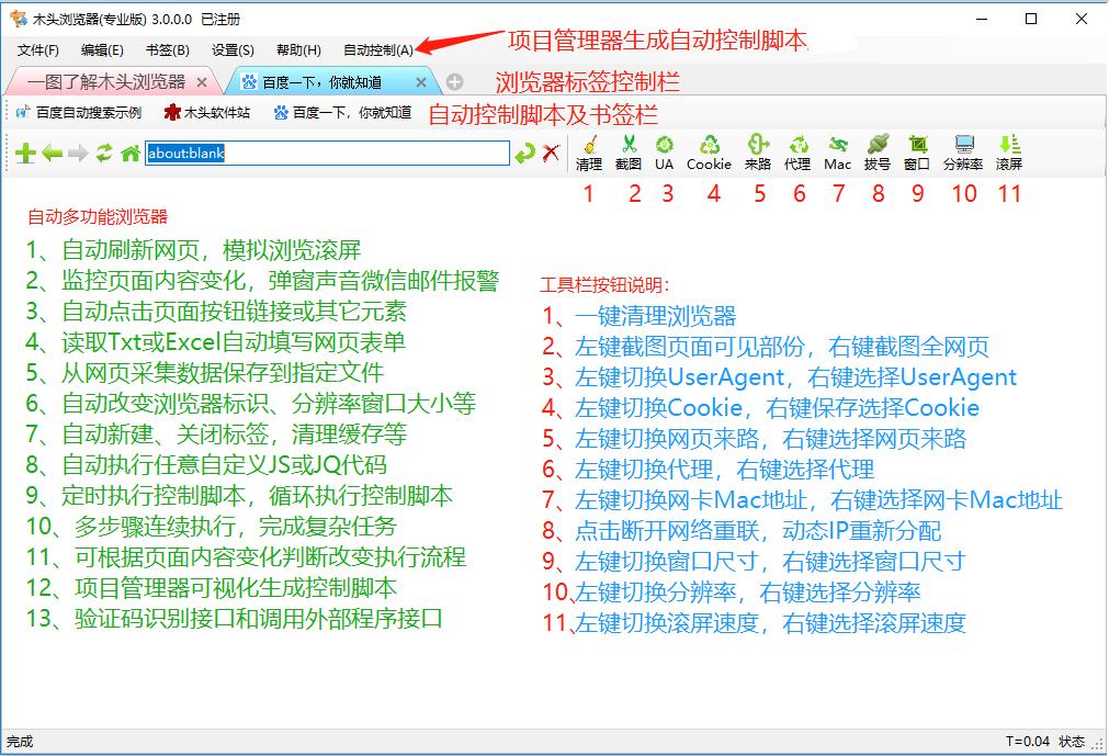 木头多功能浏览器(专业版)
