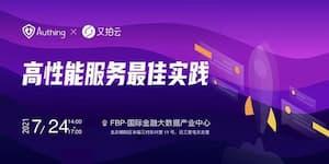 高性能服务最佳实践|开发者技术沙龙北京站