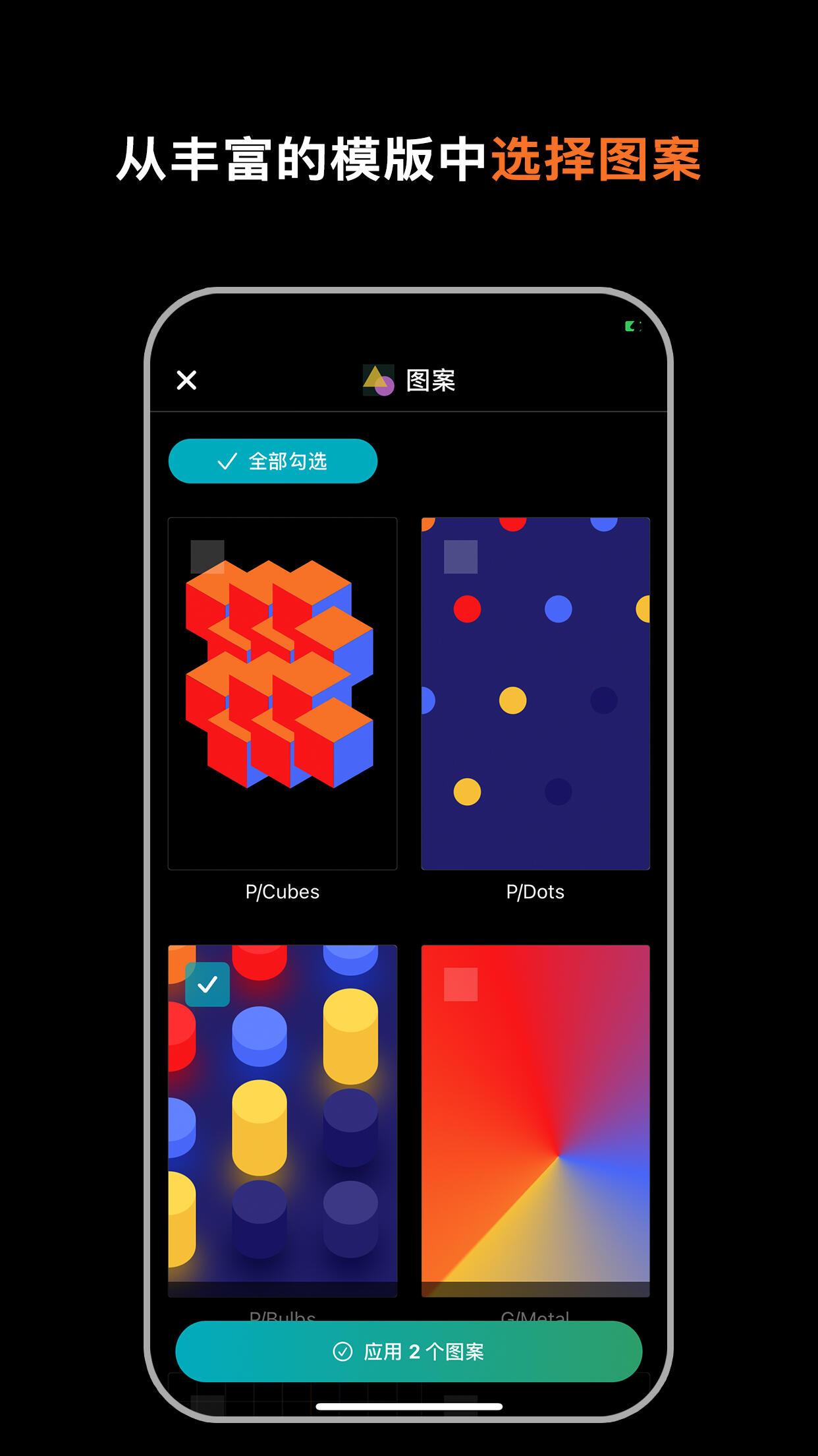Light 壁纸 - 由代码生成的无限数量壁纸应用[iPhone/iPad] 2