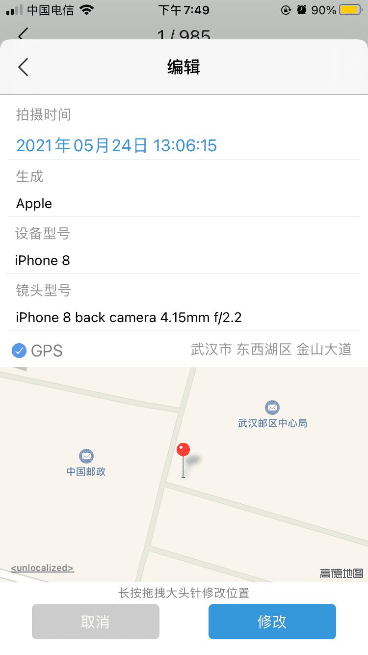 图片视频压缩大师 - 批量压缩 iPhone 相册中的照片、视频尺寸,修改、删除 EXIF、GPS 信息 2