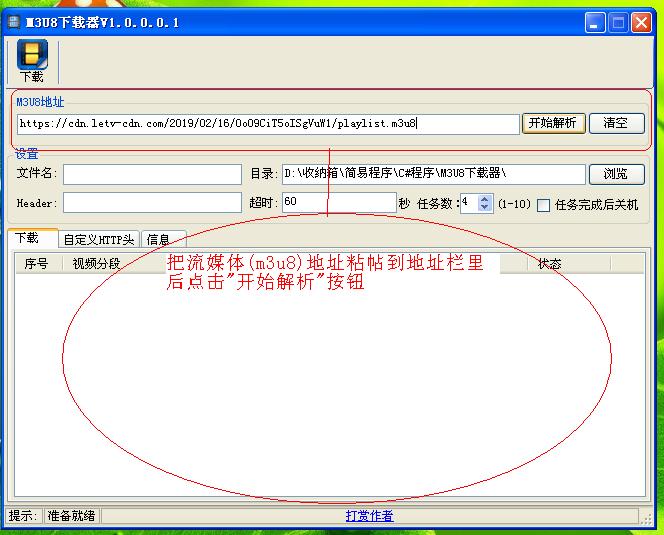 M3U8下载器 - 在线流媒体视频下载器,支持自动合并[Windows]