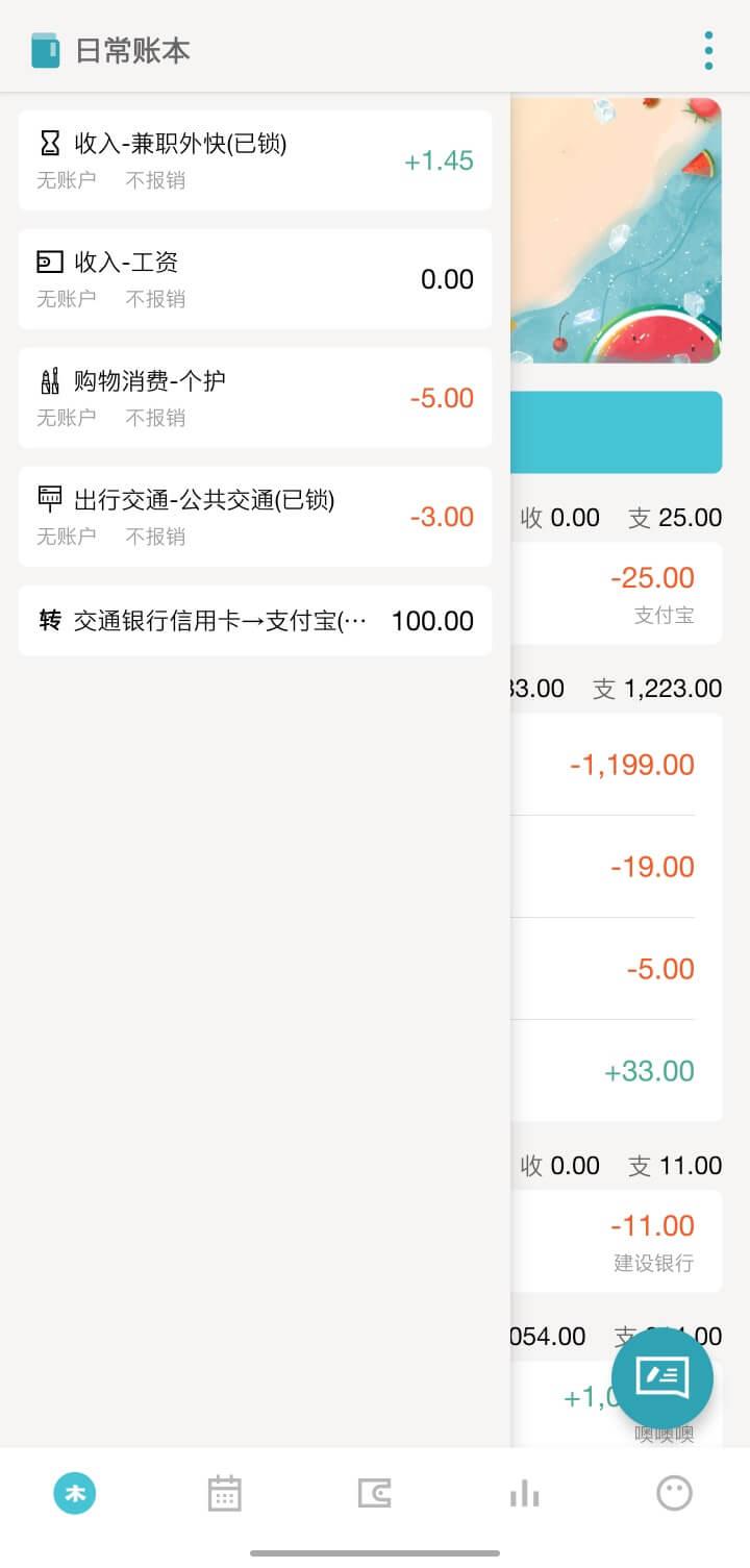 一木记账 - 支持支付宝、微信支付、云闪付自动记账的 Android 记账应用 1