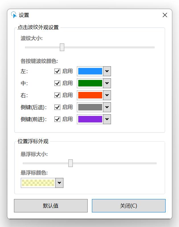 ClickShow - 鼠标点击特效,支持左中右侧键自定义颜色[Windows]
