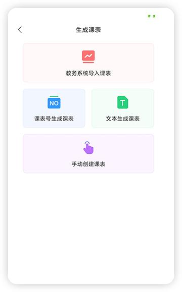 尾牙大学 - 简单好用的课程表应用[Android]