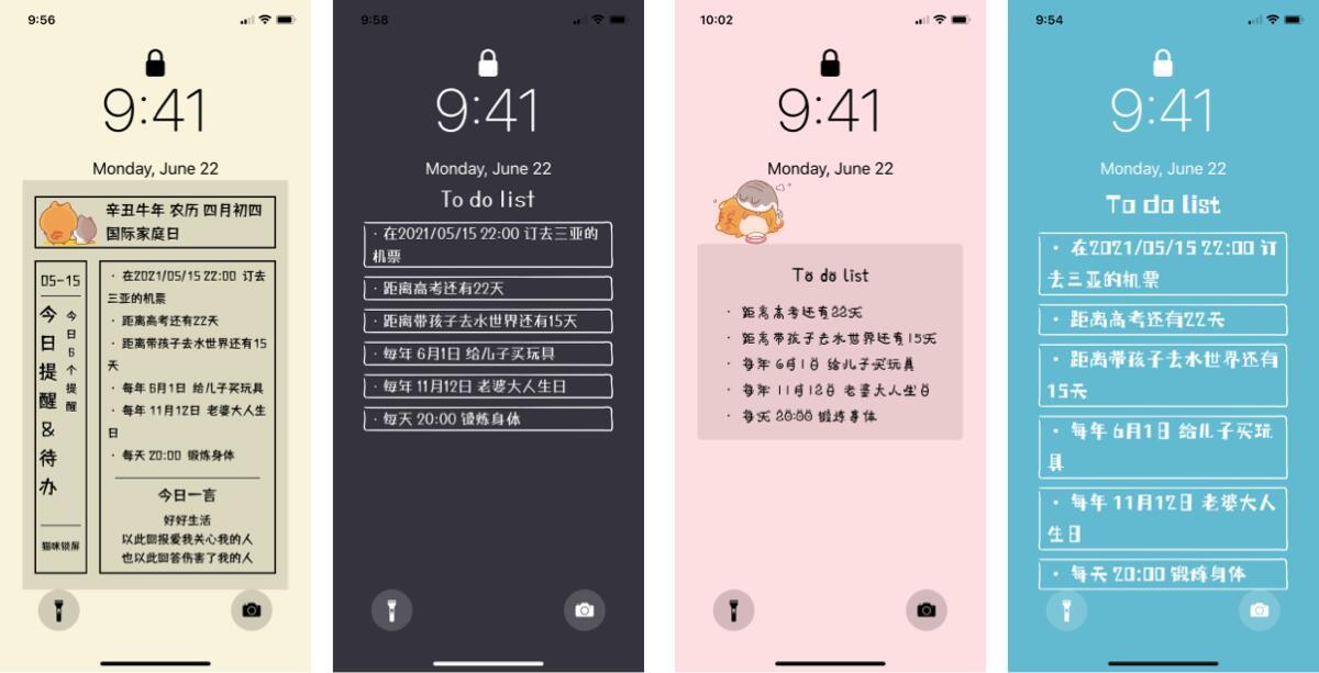 猫咪锁屏提醒 - 拥有 20 只猫,在 iPhone 锁屏界面显示待办事项