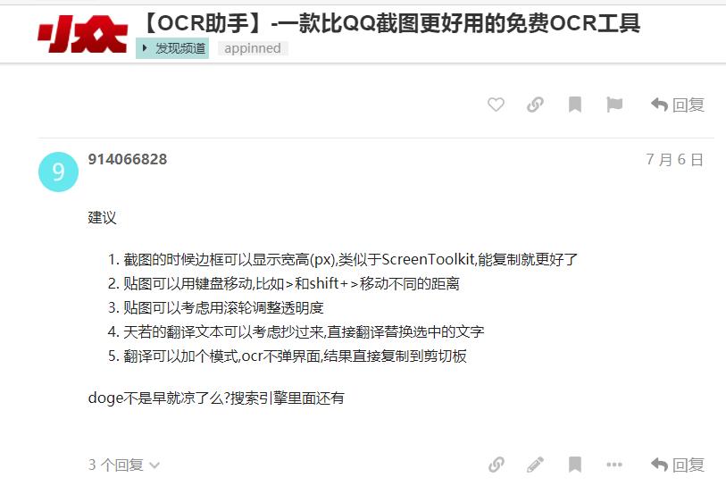 基于最后一个《天若 OCR 文字识别工具》开源版,优化贴图功能的 5.0.1 闲来无事个人修改版 2