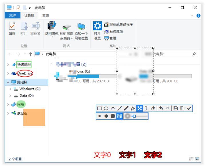 Snipaste - 一个比 QQ、微信截图好用的截图工具[Windows/macOS] 4